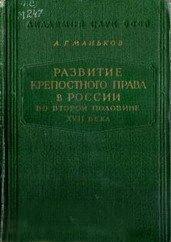 Маньков А. Г. – Развитие крепостного права в России во второй половине XVII в.