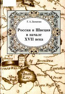 Россия и Швеция в начале XVII века. Очерки политической и военной истории.