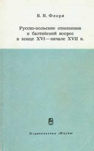 Флоря Б. Н. - Русско-польские отношения и балтийский вопрос в конце XVI - начале XVII в