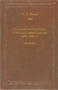 Флоря Б. Н. – Русское государство и его западные соседи (1655-1661 гг.)