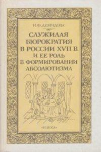 Служилая бюрократия в России XVII в. и ее роль в формировании абсолютизма.
