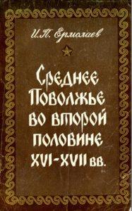 Среднее Поволжье во второй половине XVI XVII вв. (управление Казанским краем)