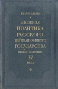 Внешняя политика Русского централизованного государства. Вторая половина XV века.