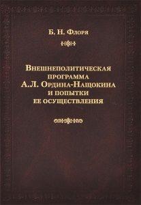 Флоря Б.Н. - Внешнеполитическая программа А. Л. Ордина-Нащокина и попытки ее осуществления