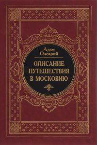 Адам Олеарий - Описание путешествия в Московию