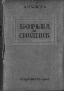 Мальцев В. - Борьба за Смоленск (XVI—XVII вв.)