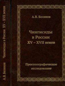 Беляков А.В. Чингисиды в России XV-XVII веков: просопографическое исследование