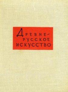 Древнерусское искусство XV - начала XVI веков