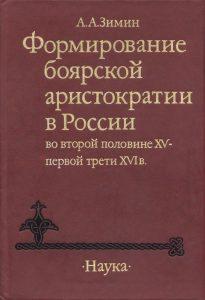 А.А. Зимин - Формирование боярской аристократии в России во второй половине XV—первой трети XVI в.