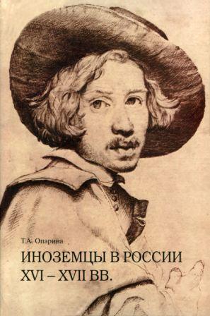 Опарина Т.А. - Иноземцы в России XVI— XVII вв