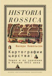 Кивельсон В. - Картографии царства: Земля и ее значения в России XVII века.