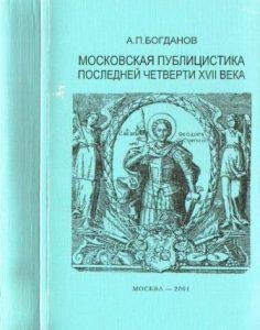 Богданов А.П. - Московская публицистика последней четверти XVII в.
