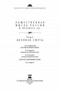 Опёнкин Л.А. и др. (ред.) - Общественная мысль России в XVI-XVII вв. В 2-х томах.