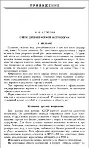 Устюгов Н.В. - Очерк древнерусской метрологии