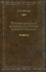 Флоря Б.Н. - Польско - литовская интервенция в России и русское общество