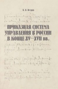 Петров К. В. - Приказная система управления в России в конце XV-XVII вв