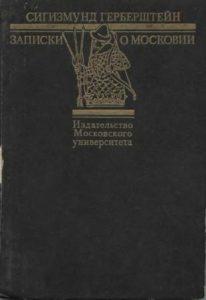 Сигизмунд Герберштейн - Записки о Московии
