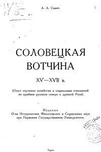 Савич А.А. - Соловецкая вотчина XV-XVII вв.