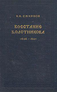 И.И. Смирнов - Восстание Болотникова. 1606-1607.