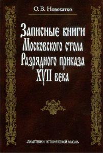 Новохатко О.В. - Записные книги Московского стола Разрядного приказа XVII в
