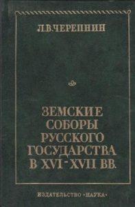 Черепнин Л.В. - Земские соборы Русского государства в XVI-XVII вв.