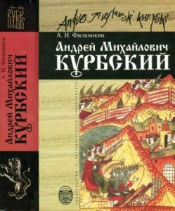 Филюшкин А.И. - Андрей Михайлович Курбский
