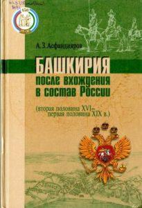 Асфандияров А.З. - Башкирия после вхождения в состав России (вторая половина XVI - первая половина XIX в.)
