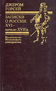 Горсей Дж. - Записки о России. XVI - начало XVII в