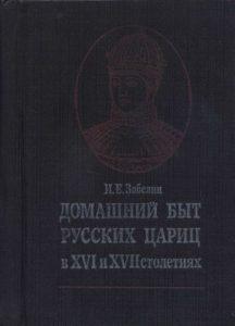 Забелин И.Е. - Домашний быт русских цариц в XVI и XVII столетиях