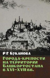 Буканова Р.Г. - Города-крепости на территории Башкортостана в XVI-XVII вв