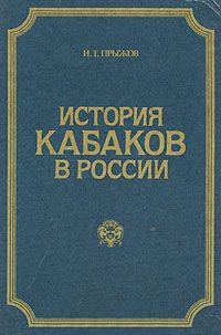 Прыжов И. Г. - История кабаков в России
