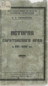 Гераклитов А.А. - История Саратовского края в XVI-XVIII вв.