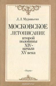 Муравьева Л.Л. - Московское летописание второй половины XIV - начала XV века