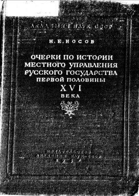 Носов Н.Е. - Очерки по истории местного управления Русского государства в первой половине XVI века.