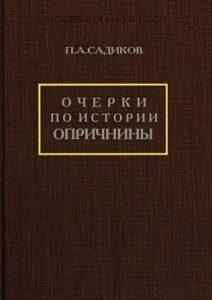 Садиков П.А. - Очерки по истории опричнины