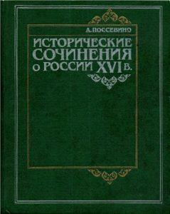 Поссевино А. - Исторические сочинения о России XVI в. («Московия», «Ливония» и др.)