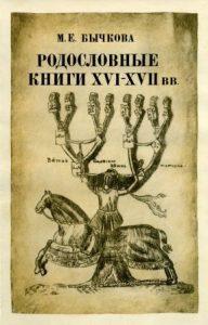 Бычкова М.Е. - Родословные книги XVI-XVII вв. как исторический источник