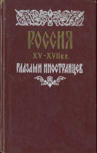 Россия XV-XVII вв. глазами иностранцев