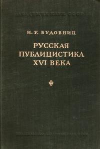Будовниц И.У. - Русская публицистика XVI века