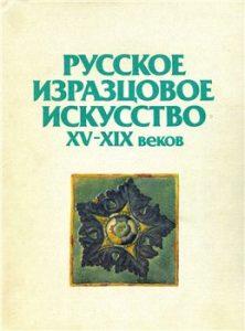 С. А. Маслих - Русское изразцовое искусство XV-XIX веков