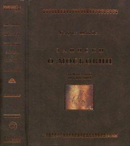 Штаден Генрих - Записки о Московии. В 2 томах