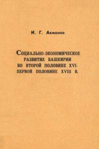 Акманов И.Г. - Социально-экономическое развитие Башкирии во второй половине XVI-первой половине XVIII в