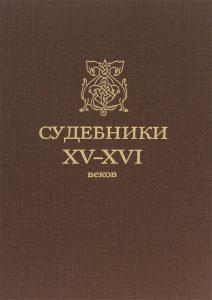 Греков Б.Д. (под общ. редакцией) –  Судебник 1497 года