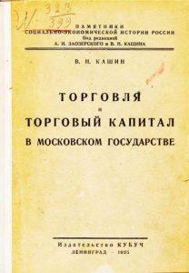 Кашин В.Н. - Торговля и торговый капитал в Московском государстве
