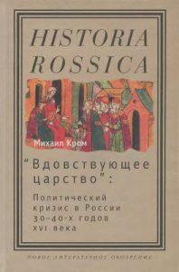 """Кром М.М. - """"Вдовствующее царство"""": Политический кризис в России 30-40-х годов XVI века"""