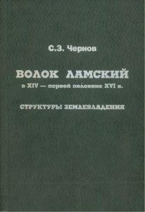 Чернов С.З. - Волок Ламский в XIV - первой половине XVI в.