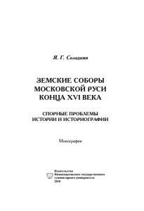 Солодкин Я.Г. - Земские соборы Московской Руси конца XVI века