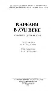 Андреев А.И. (сост.) - Карелия в XVII веке