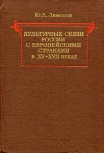Лимонов Ю.А. - Культурные связи России с европейскими странами в XV – XVII веках