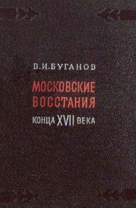 Буганов В.И. - Московские восстания конца XVII века